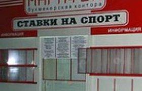 """Крупнейший букмекер """"Марафон"""" уходит с российского рынка"""