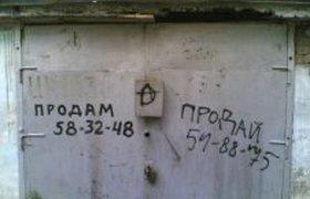 Надпись на гараже