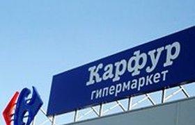 Сеть Carrefour временно оставит в России три гипермаркета