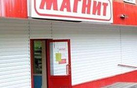 """""""Магнит"""" привлечет $520 млн на новые гипермаркеты"""