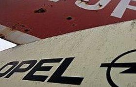 США не оказывали влияния на решение GM не отдавать Opel России