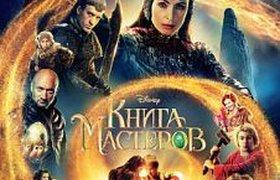 """Диснеевская """"Книга мастеров"""" обогнала в кинопрокате """"Царя"""""""