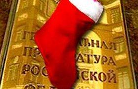 Генпрокуратура купит подарков к Новому году на 19,1 млн рублей