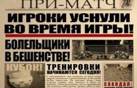 Заголовок в газете