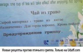 Чай из травок