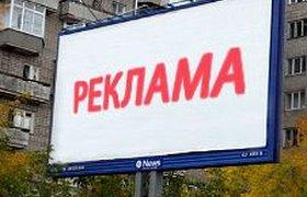 Наружная реклама в 2009 году подешевела больше всего