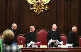 Прецедентное право получило поддержку Конституционного суда