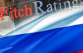 """Fitch улучшило прогноз рейтинга России с """"негативного"""" на """"стабильный"""""""