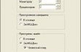 """Программа управления """"К"""""""