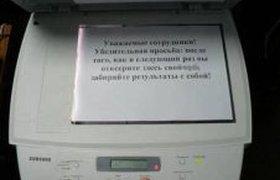 А вы для чего используете рабочий ксерокс?