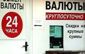 Все обменники в России закроют в октябре