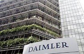 Daimler давал взятки высокопоставленным российским чиновникам