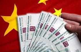 Китай хочет разрешить свободный обмен юаней на рубли