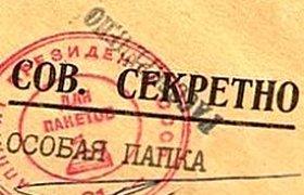 Россия обнародовала в интернете документы о расстреле поляков в Катыни