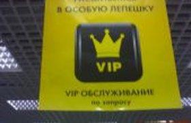 А вы VIP?