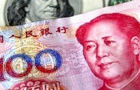 Китай отказался от привязки юаня к доллару