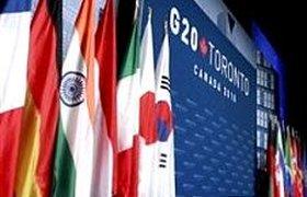 G20 отложила до конца года введение жестких мер для банков