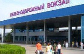 """РЖД просит у ЕБРР деньги на """"умные"""" вокзалы"""