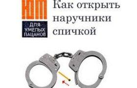 Как открыть наручники спичкой
