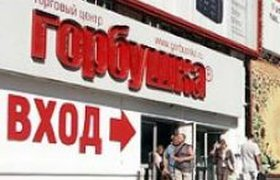 "Прокуратура изъяла на ""Горбушке"" 23 тыc. дисков и телефоны Vertu"