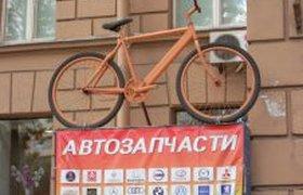 Автозапчасти для велосипедов