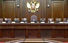 Закон о Конституционном суде изменен на треть - для эффективности