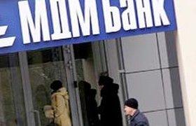 Топ-менеджеры МДМ-банка отказались от бонусов на пять лет вперед