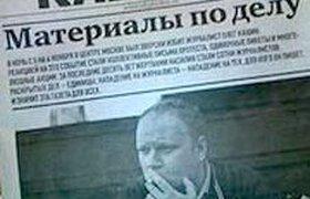 В Москве начнет распространяться газета, посвященная избитому журналисту Кашину
