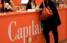 """Минспорттуризма создало рабочую группу для разрешения проблем туристов """"Капитал Тур"""""""