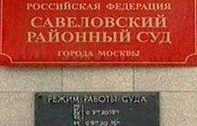 Четырех судей Савеловского суда наказали