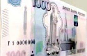 В обращение вводится обновленная 1000-рублевая купюра. ВИДЕО