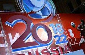 Чемпионат мира по футболу в 2018 году пройдет в России. ФОТО, ВИДЕО