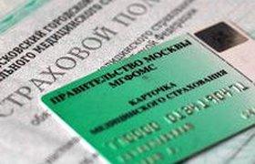С 1 мая россиянам будут выдавать новые полисы ОМС