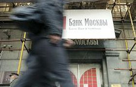 Счетная палата начала комплексную проверку Банка Москвы