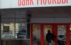 Против сотрудников Банка Москвы возбуждено дело из-за скандала с Батуриной