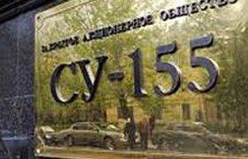 """""""СУ-155"""" не подавала заявления о банкротстве"""