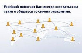 Facebook делает ставку на Россию