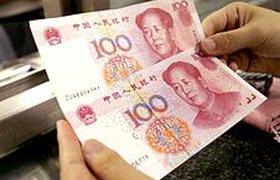 Юань приблизился к статусу мировой резервной валюты