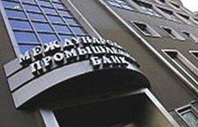 Банк олигархов поможет АСВ ликвидировать Межпромбанк Пугачева