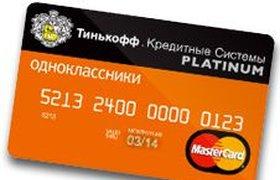 """""""Одноклассники"""" выдадут пользователям кредитные карты. ФОТО"""