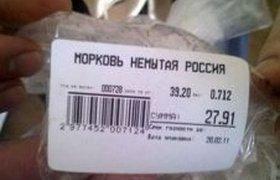 Немытая Россия
