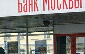 Аудиторы посоветовали президенту Банка Москвы поехать в отпуск