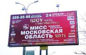 Московская область на пяти континентах :-)