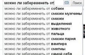Прикол в поисковике (18+)