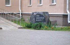 Памятник налогоплательщику