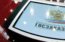 Новый закон позволит госкомпаниям скрывать информацию о закупках. ФОТО