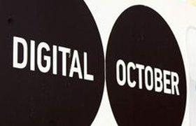 """Офисы """"Красного октября"""". Digital October. ФОТО"""
