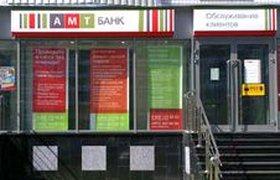 ЦБ лишил лицензии АМТ-банк