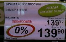 Экономия - 0%