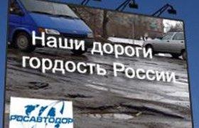 Росавтодор потратит более $2 млн на рекламу российских дорог. ФОТО, ВИДЕО